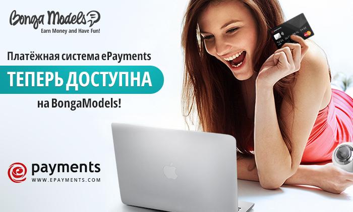 ePayments-rus