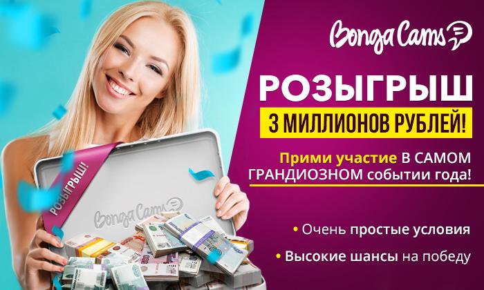 Главное событие года: розыгрыш 3 миллионов рублей!