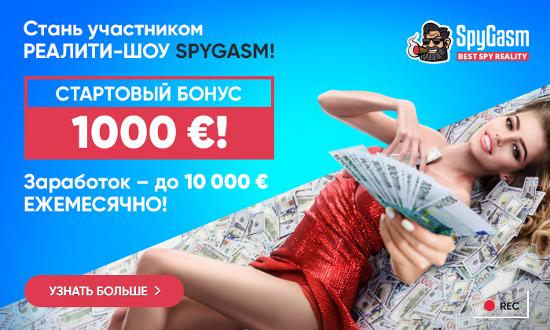 1000_Bonus_forum_ru.jpg