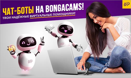 chatbots-news-ru-550x330.jpg