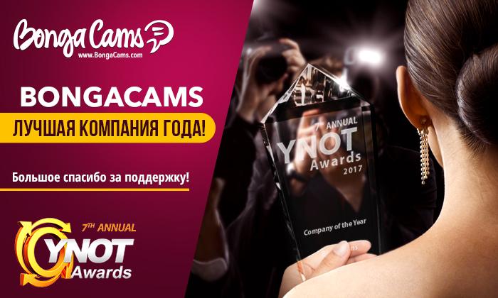 YNOT awards