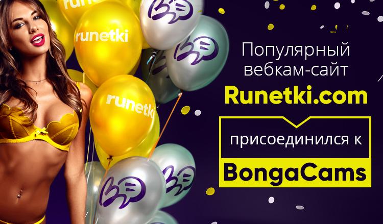 Популярный вебкам-сайт Runetki.com присоединился к BongaCams!