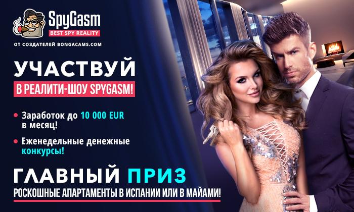 Новое реалити-шоу SpyGasm.com официально стартовало!