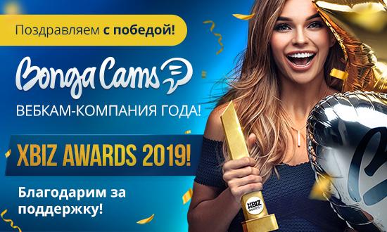 models-news_XBIZ_Awards_2019_550_330_RU.