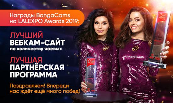 BC_LalexpoAwards_Models_ru550.jpg