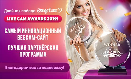 Models_Live_cam_awards_2019_550_330_ru.j