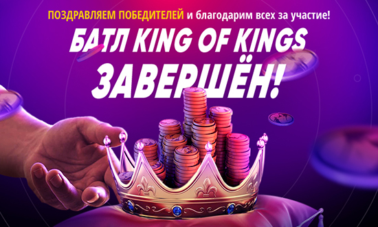 KINGS-NEWS-WINNERS_ru-1.jpg