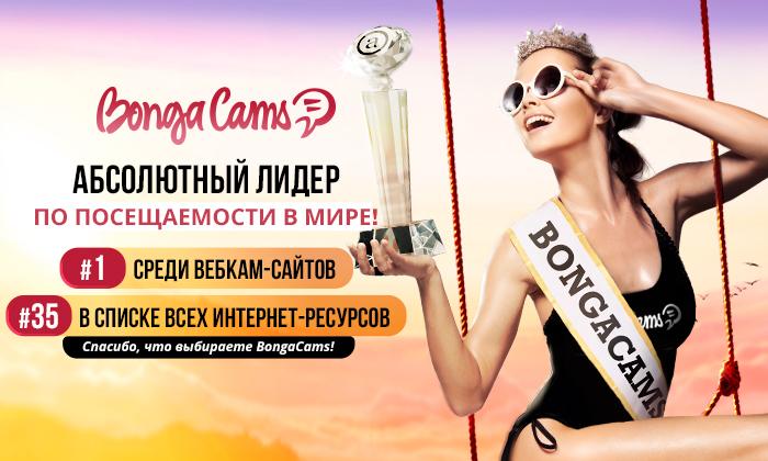 BongaCams – самый посещаемый вебкам-сайт в мире!