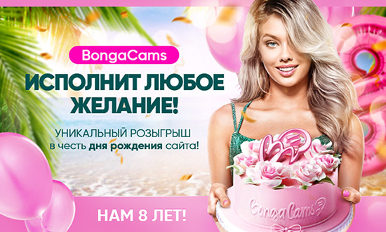 wish_come_true-ru-550x330-1.jpg