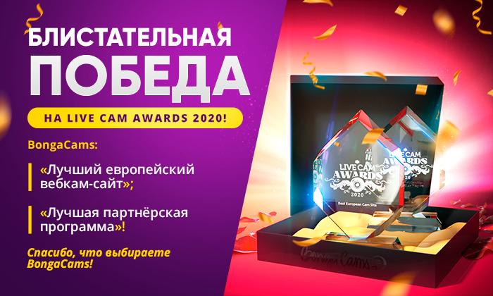 Блистательная победа BongaCams на Live Cam Awards 2020!