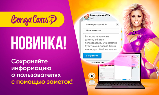 add_notes_ru_550x330.jpg