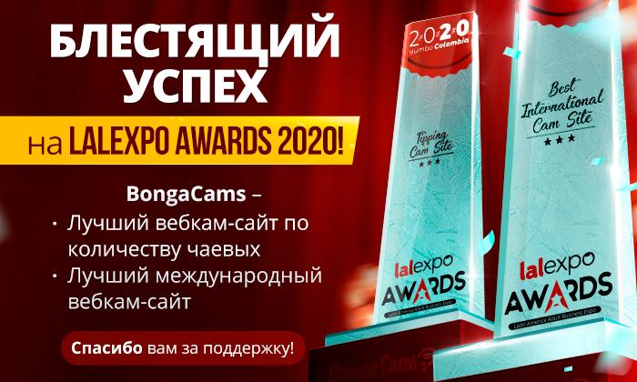 Блестящий успех BongaCams на LALEXPO AWARDS 2020!