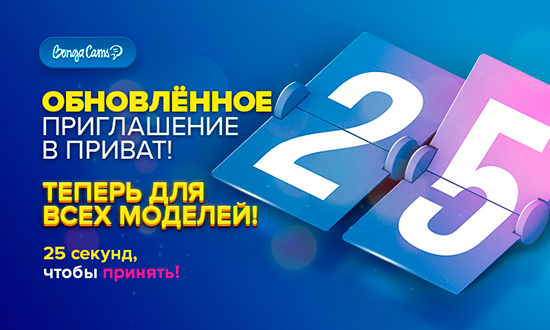 private_invite-ru-550x330-1.jpg