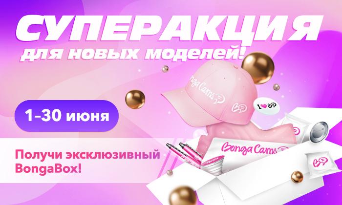 СУПЕРАКЦИЯ! Эксклюзивный BongaBox в подарок для новых моделей!