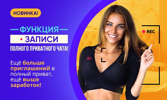 full_private_record_models-ru-550x330-1.
