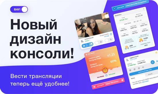 New_console-ru-550x330-1.jpg