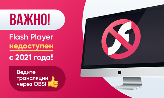 Flash-Player-pic-RU-550x330-1.jpg