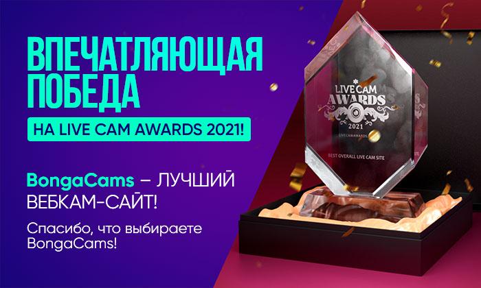 BongaCams – лучший вебкам-сайт по версии Live Cam Awards 2021! 🏆