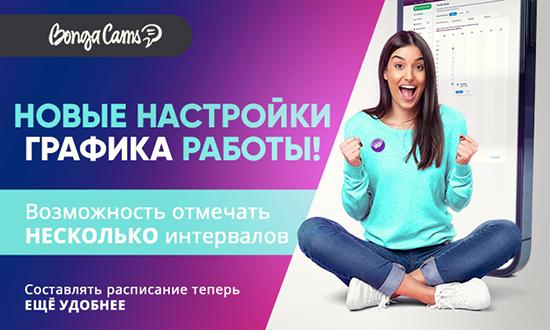 schedule_ru_550x330.jpg