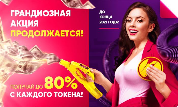 THE GRAND CAMPAIGN CONTINUES! GET UP TO 80% OF EACH TOKEN!