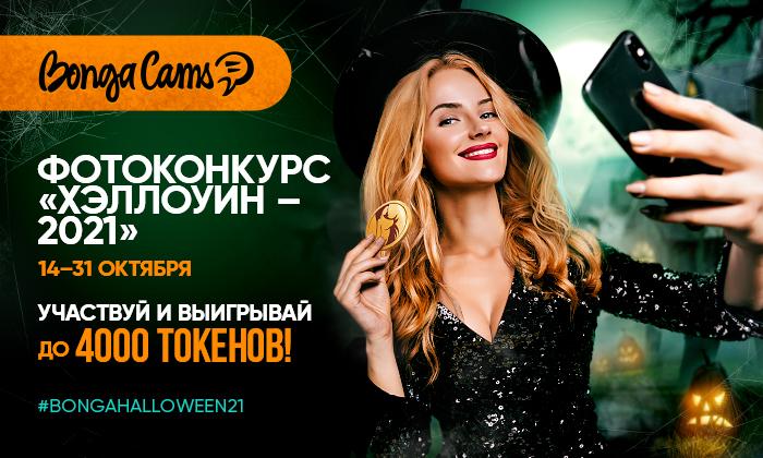 Фотоконкурс в честь Хэллоуина на BongaCams! Выиграй до 4000 Токенов! 👻